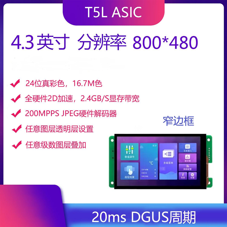 DMG80480C043_01W 4.3 Inch Serial Port Screen Smart Screen IPS Screen DGUS Screen 24-bit Color