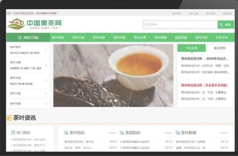 【织梦茶企业模板】响应式茶艺茶文化知识资讯DEDECMS网站文章模板