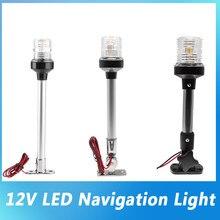 12V Marine bateau Yacht Navigation tout rond 360 degrés blanc LED plier ancre lumière imperméable à l'eau lumière bateau accessoires