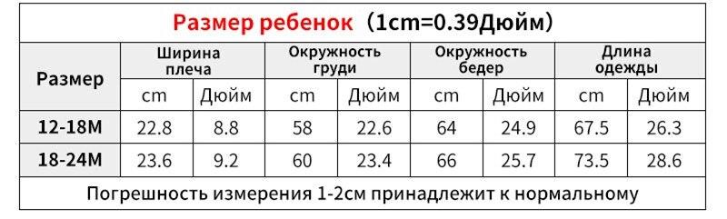 俄语-圣诞套装尺码_副本3