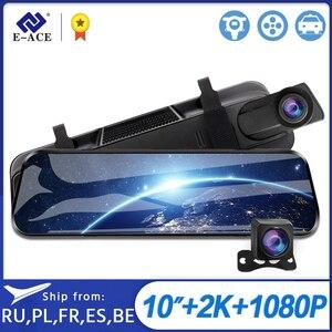 E-ACE 2k câmera de ré automotiva, dvr, 10 Polegada, streaming, câmera traseira, fhd 1080p, gravador de vídeo com câmera de visão traseira