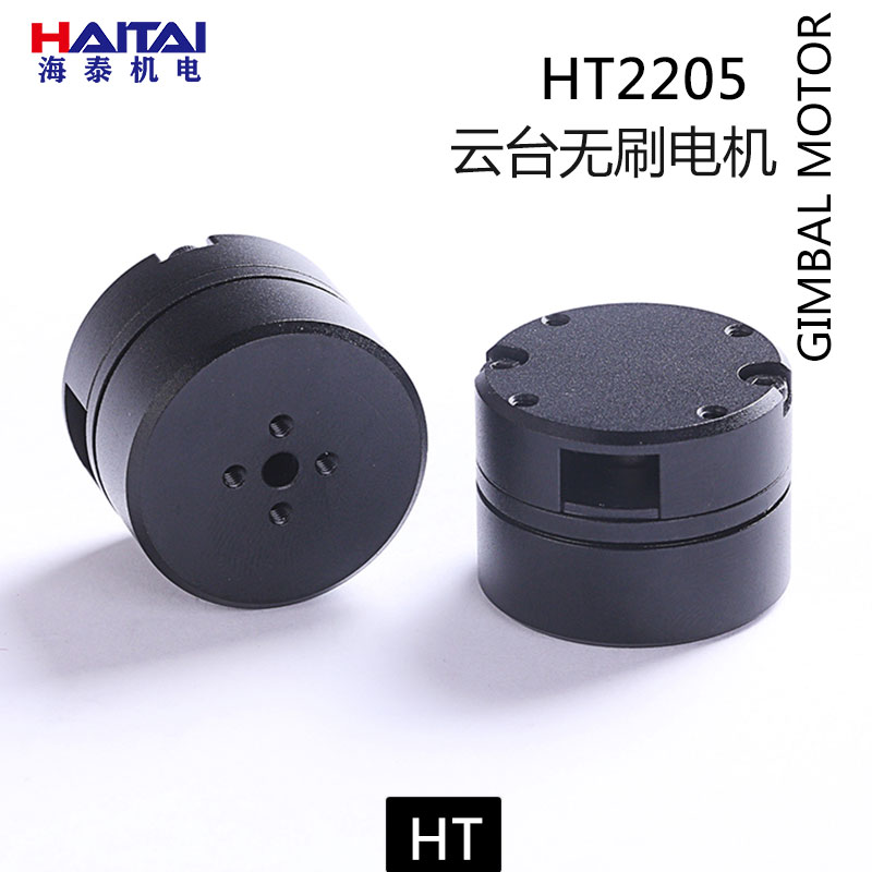 HT2205 Brushless PTZ Motor With Encoder 12v Small Camera Head