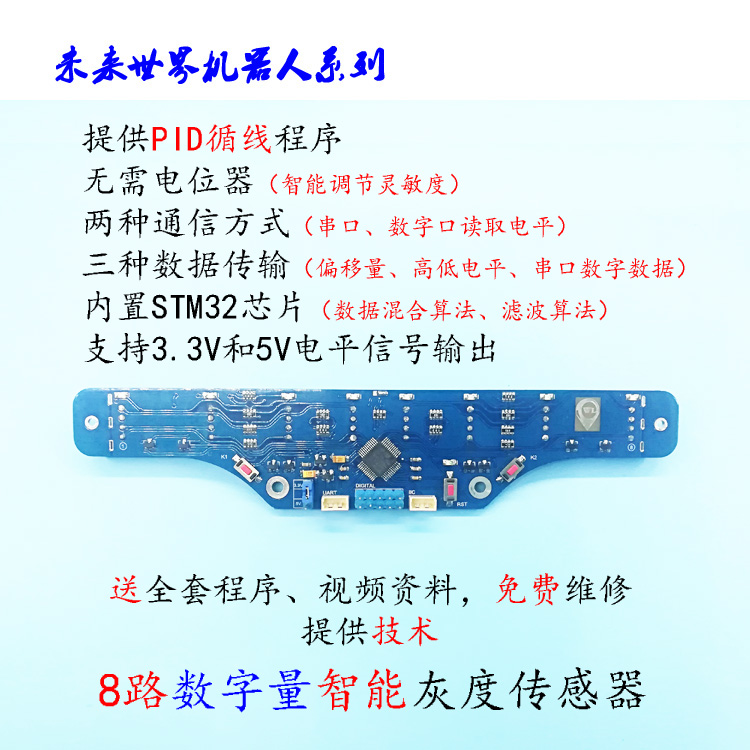 8-channel Digital Tracking, Eight Grayscale Tracking Sensor Module, Photoelectric Hunt Recognition, Robot-specific