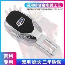 1PCS Auto Sicherheit Schnalle Verlängerung Für Geely Emgrand EC7 Yue Bo Rui Bin Vision Extender Schließe Insert Plug-Clip zubehör