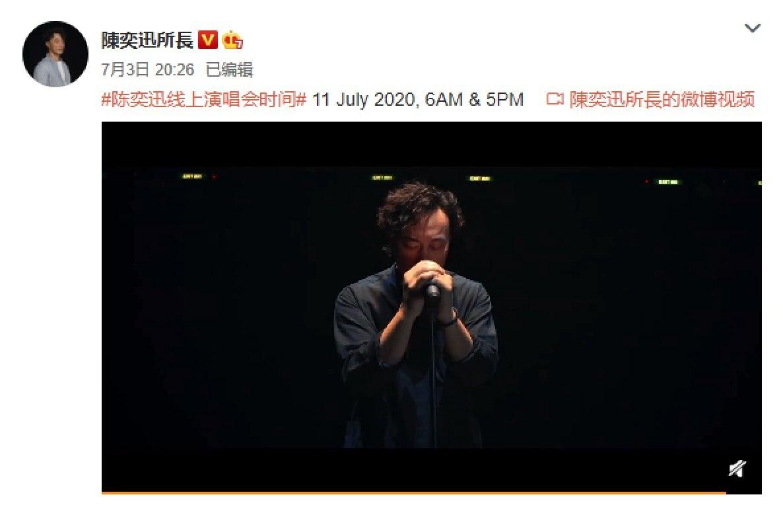 陈奕迅在线演唱会来,《好久不见》这首歌曾让无数人单曲循环插图1