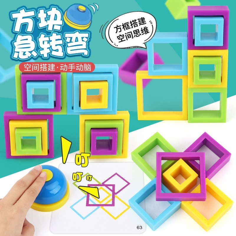 Game Cubes Space Thinking Toy, Logical Thinking, Children's Educational Toys Board Game