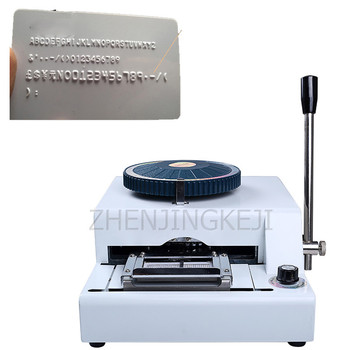 Small Braille Coding Machine Pressure Code Machine Code Tool VIP Membership Card Typing Machine PVC Manual Bump Code Equipment