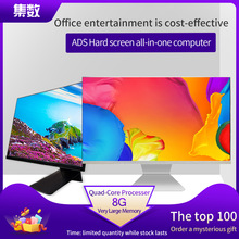 Ultra-Thin all-in-one computer desktop console full set of machines office home games 19-24 inches built in wifi