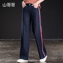 Women wide leg non-iron Jeans wide leg loose denim straight side stripe fashionable mom boyfriend long pants plus size mujer plus stripe tape side wide leg pants