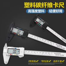 High quality electronic digital display vernier caliper 0-150mm plastic carbon fiber measuring tool inner outer diameter