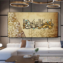 Islamic Subhan Allah Arabic Canvas Paintings Wall Art Muslim Posters and Print Calligraphy Images for Living Room Decor