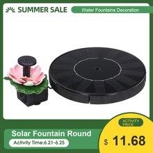 Круглый фонтан на солнечной батарее, украшение для дома, водопад для сада, пруда, бассейна, ванной с птицами