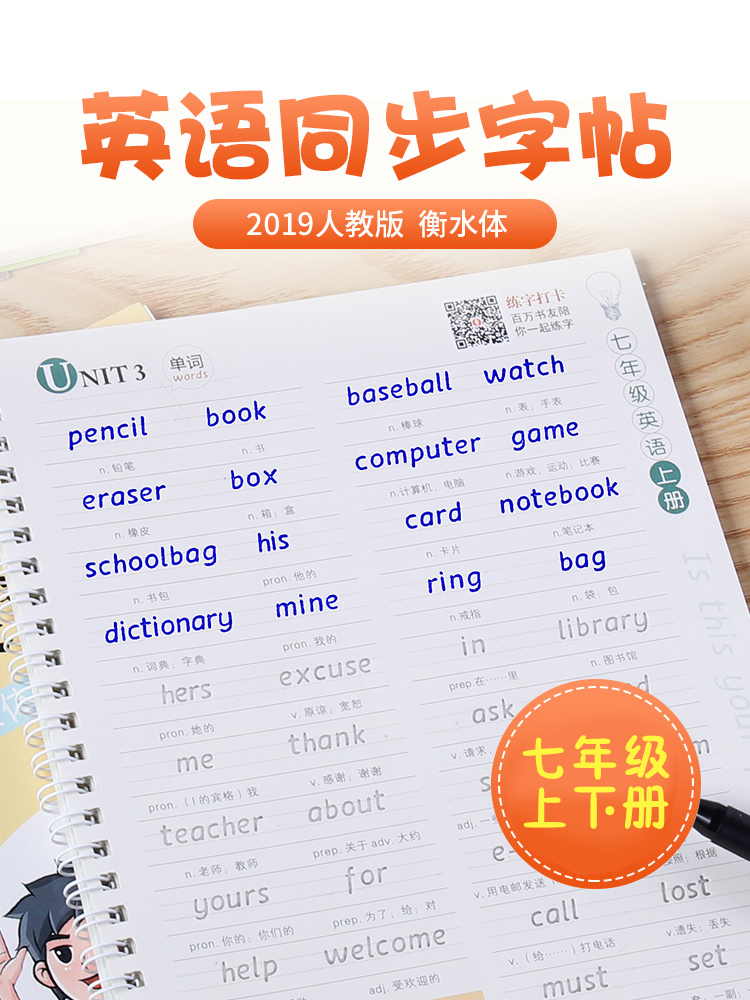 DealºEnglish Children for Reusable Groove Calligraphy-Practice-Copybook Hengshui Seventh-Grade