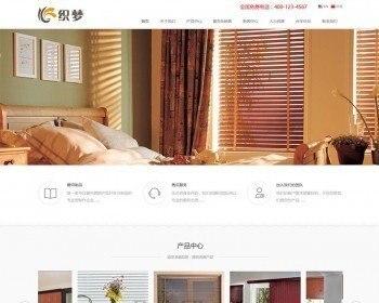 【织梦窗帘企业模板】中英双语窗帘布窗门类dedecms网站源码自适应WAP端
