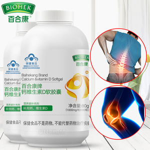 Image 1 - Bone Joint Pain Liquid Calcium Vitamin D3 Softgel Capsule Health Product