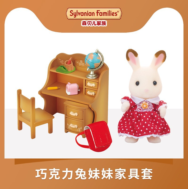 Sylvanian Families Toy Forest Chocolate Rabbit Sister Furniture Set GIRL'S Play House Doll 5016