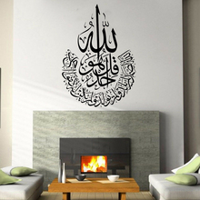 Мусульманские настенные наклейки Surah Al-Ikhlas 112, настенные наклейки с арабской каллиграфией, виниловые наклейки с Al Quran для украшения дома, ком...
