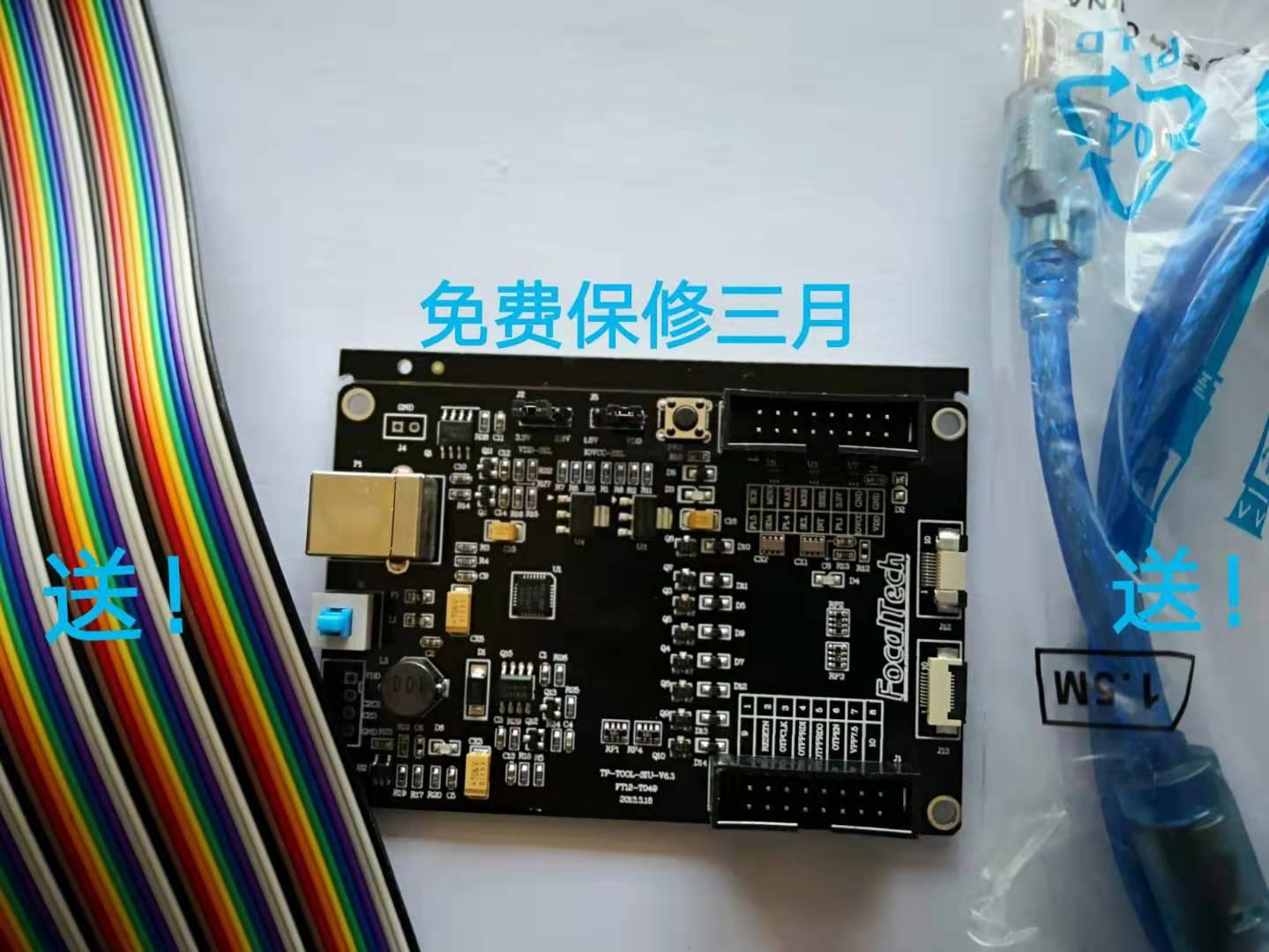 Focaltech Capacitive Screen Debug Board-test Board-burning Board
