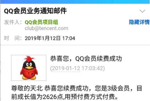 联通每月0成本刷QQ超会