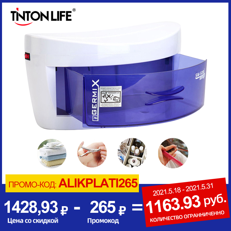 220V EU Plug UV Sterilizer Disinfection Cabinet Ultraviolet Light Sterilization Manicure Tools Household UV Sterilizezation Box