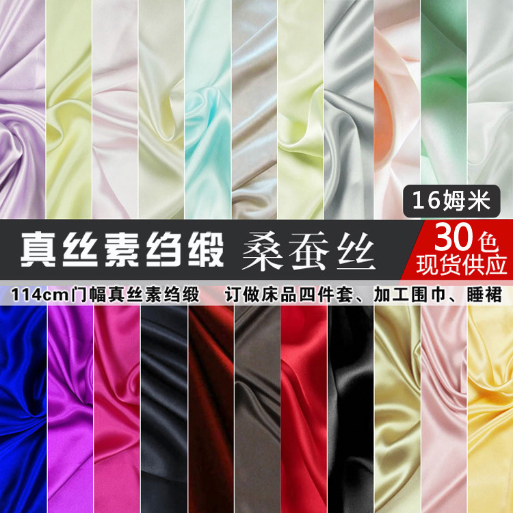 Silk Fabrics For Dresses Blouse Wedding Clothing Meter 100% Pure Silk Satin Charmeuse 16 Mill Plain High-end Fashiondavid