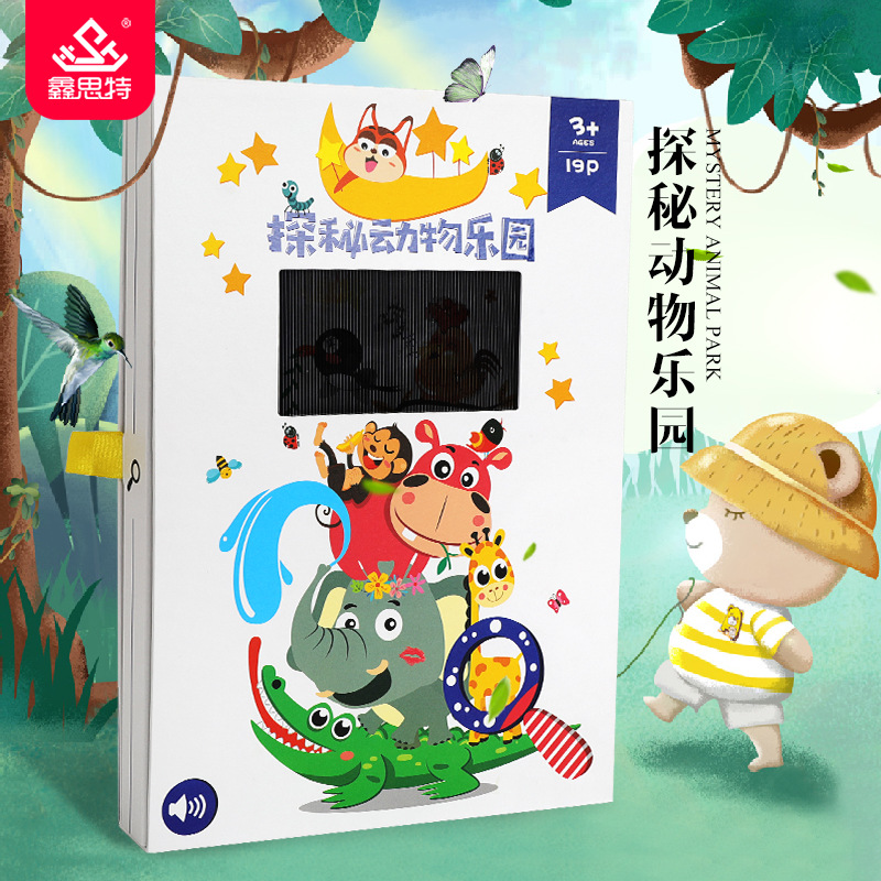 Quest Animal Paradise Point Reading  This Learning Machine Multi-functional Landscape Painting Chinese Translation Point Reading