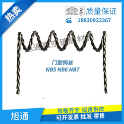 Electroplated Tungsten Wire Vacuum Coating Tungsten Wire Tungsten Stranded Tungsten Heater NB6 Gate Type 6 Turns 0.8 * 3 Three S