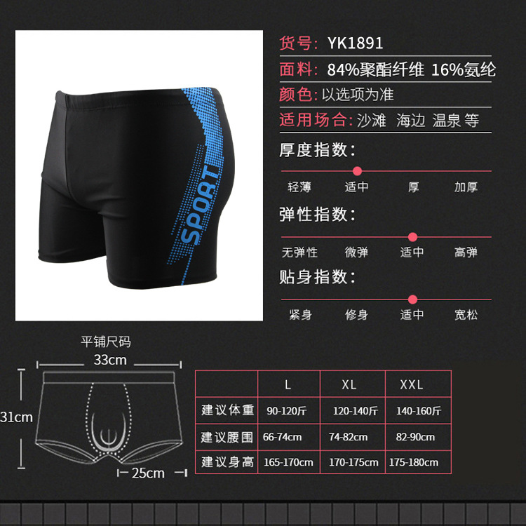 Swimming Pool Special Men Boxer Breathable Hot Springs Sweat-wicking Swimming Trunks Regulation With Drawstring Sweat-wicking Sw