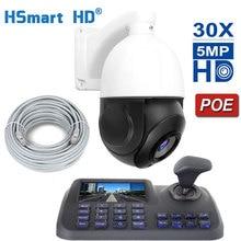 30x Zoom HD 5MP POE IP ptz Kamera Outdoor-System + Onvif 3D CCTV IP PTZ joystick controller tastatur mit 5 zoll LCD bildschirm
