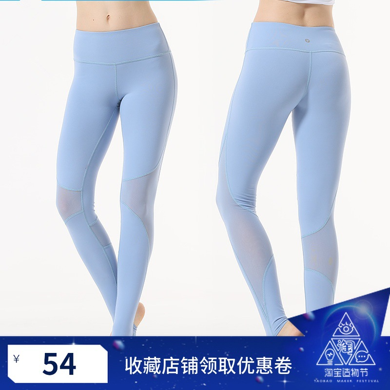 New Style Yoga Clothes Female Sports Ultra-stretch Breathable Gauze Pantyhose