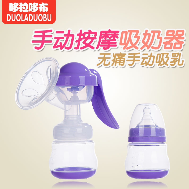 Maternal And Child Supplies Duo La Duo Bu Maternal Breast Pump Painless Manual Efforts Adjustable Breast Pump