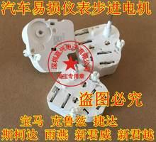 100% novo & original em estoque B-MW cru-ze je-tta sk-oda swift novo re-gal novo la-crosse carro instrumento stepping motor