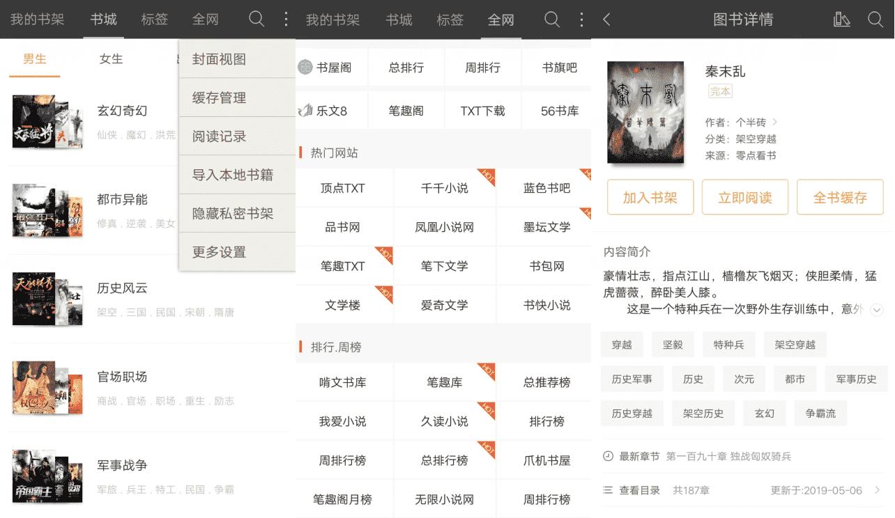 安卓悦读免费小说v5.0.3 无广告看全网小说