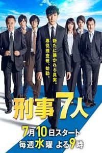刑事7人第五季[更新到10集]