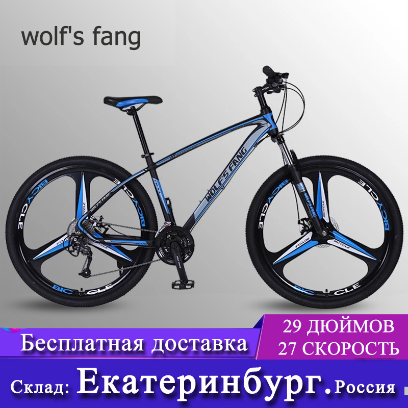 Wolf's fang vélo VTT 29 vélos de route 27 vitesses en alliage d'aluminium cadre taille 17 pouces bmx frein à disque mécanique vélos