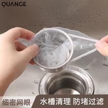 30pcs/lot Youpin Quange Sink Filter,Sewage Kitchen Sink Garbage Filter Anti blocking filter Pool filter bag Easy to clean