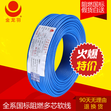 Jinlongyu wire flame retardant ZC-BVR2.5 square single strand multi-core cord