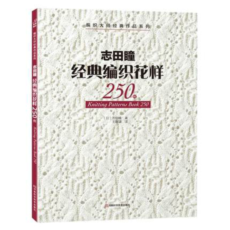 Pattern 250 By Hitomi Shida Japaneses Masters Needle Knitting Book Chinese Book Classic Woven Book