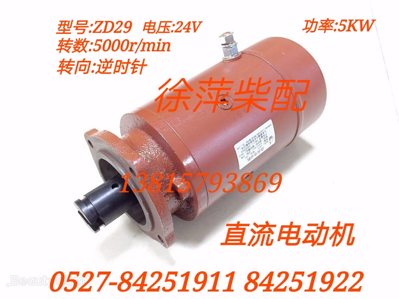 Diesel <font><b>electric</b></font> pre-supply pump motor starter ZD29 DC 24V <font><b>5000W</b></font> 307A. 54.04 image