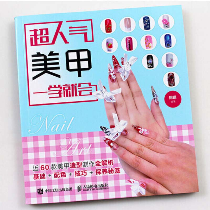 Super Hot Nail Art Learning Book DIY Nail Art Step By Step Chinese Edition Nail Art Textbook For Beginners