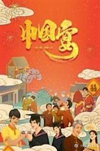 中国宴[连载02集]