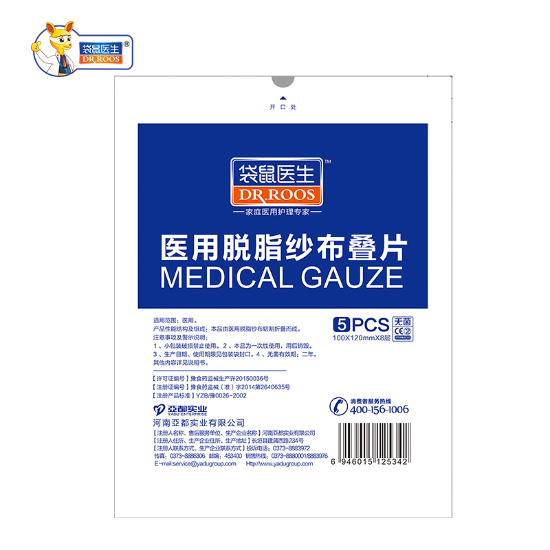 DR.ROOS 5Pcs 100x120mm 8 Layer Medical Sterile Gauze First Aid Accessories Wound Dressing Cotton Gauze Pad Wound Care Supplies