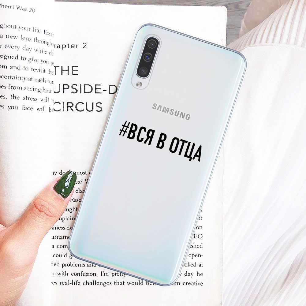 RUIXKJ รัสเซียคำคม TPU ซิลิโคนโทรศัพท์กรณีครอบคลุมสำหรับ Samsung A10 A20 A30 A40 A50 A70 A6 A7 A8 a9 PLUS 2018 ฝาครอบ