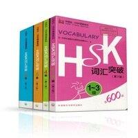 4 sztuk/partia dowiedz się chińskiego słownictwa HSK poziom 1 6 Hsk klasa serii studenci test book Pocket book na