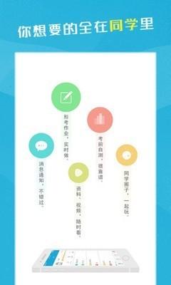 同学app