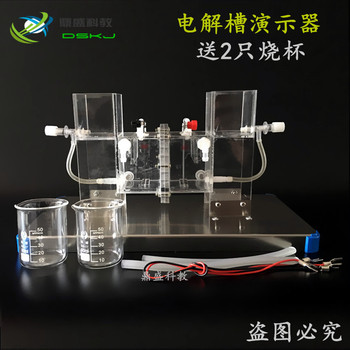26023 electrolytic cell demonstrator ion exchange membrane platinum electrode high school chemical instrument teaching instrumen centrifugal force experimental apparatus teaching instrument middle school physics mechanics teaching instrument