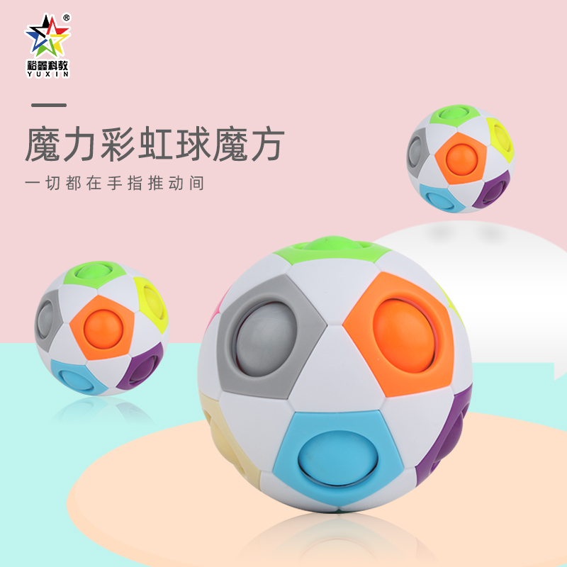 New Original Yuxin Rainbow Ball Puzzles Spheric Magic Cube Toy Adult Kids Plastic Creative Football LearningGifts For Children
