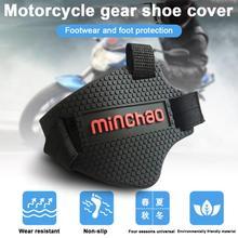 Резиновый протектор обувь крышка обувь Защитное снаряжение для мотоцикла аксессуары мотоцикл мото переключения передач Мужская обувь защитный изоляционный элемент