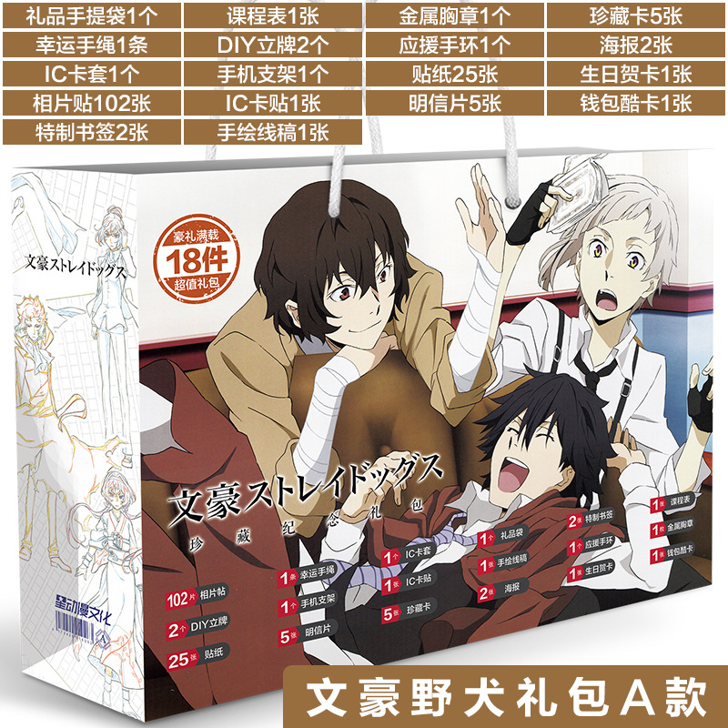 Anime Bungou Stray Dogs Toy Big Gift Bag Included Poster Brooch Keychain Postcards Bookmark And So On 18 Kinds Of Gift