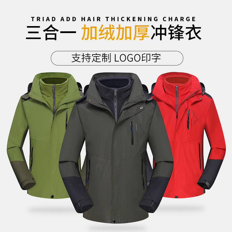 Осень и зима стиль пара открытый лыжный костюм Мужской плащ куртка три в одном Теплый Альпинизм